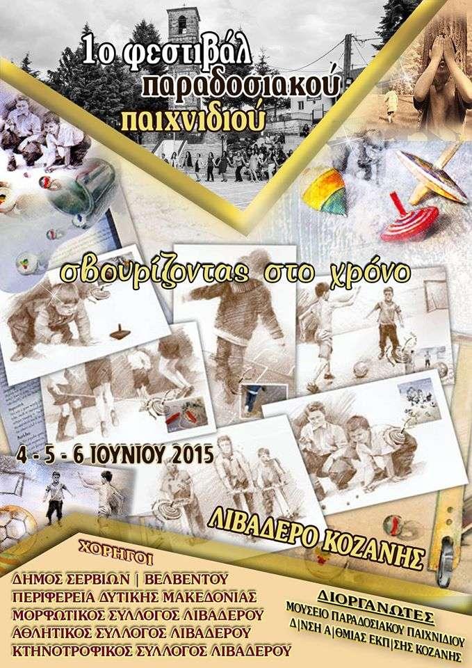 Το 1ο Φεστιβάλ Παραδοσιακού Παιχνιδιού θα πραγματοποιηθεί στο Λιβαδερό Κοζάνης στις 4, 5, 6 Ιουνίου 2015.
