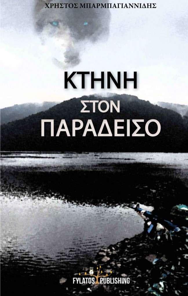 Το νέο μυθιστόρημα τού Χρήστου Μπαρμπαγιαννίδη, «Κτήνη στον παράδεισο»