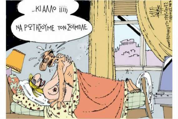 Σκίτσο του Γιάννη Καλαϊτζή