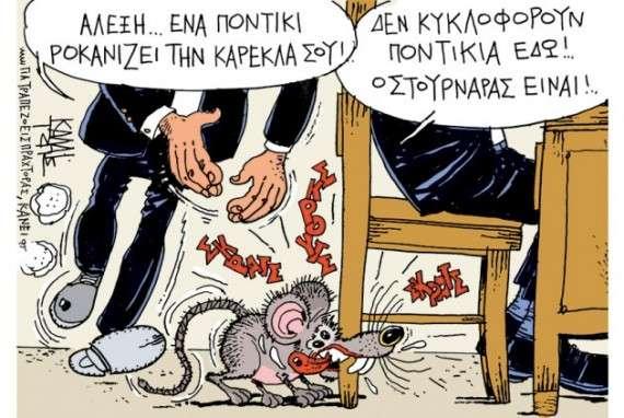 Γελοιογραφία του Γιάννη Καλαϊτζή