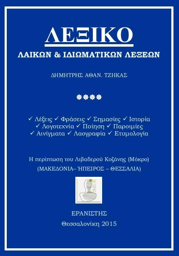 ΛΕΞΙΚΟ Λαϊκών και ιδιωματικών λέξεων της νέας ελληνικής γλώσσας – Μ