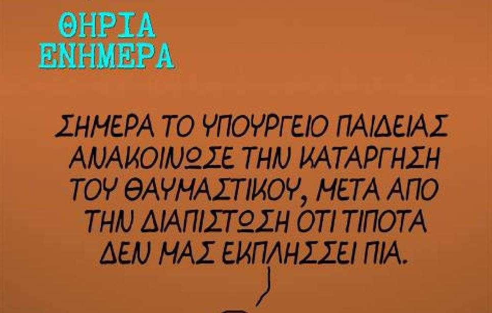 Χρίστος Λ. Τσολάκης: Η γλώσσα και η διδασκαλία της