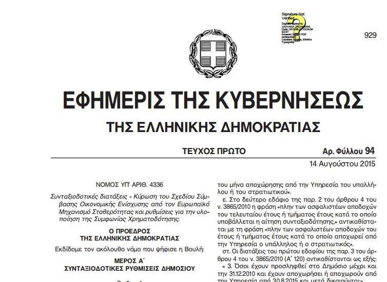 Δείτε ολόκληρο το κείμενο για το τρίτο μνημόνιο (14/08/2015 στο ΦΕΚ)