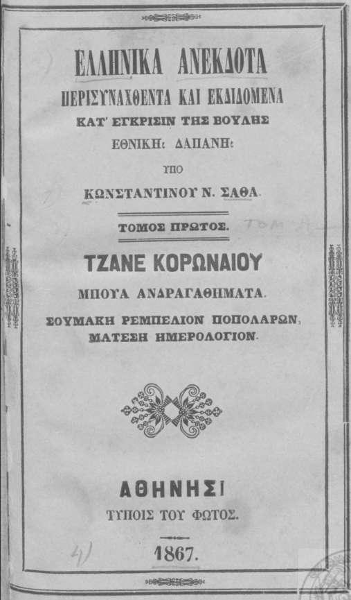 Τα Ελληνικά Ανέκδοτα που εξέδωσε το 1867 ο Κωνσταντίνος Σάθας