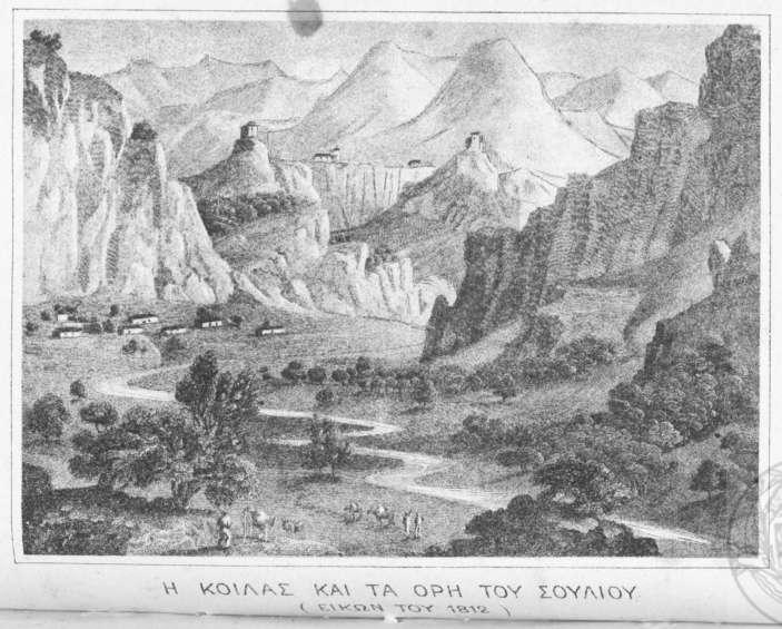 Η κοιλάδα και τα όρη του Σουλίου