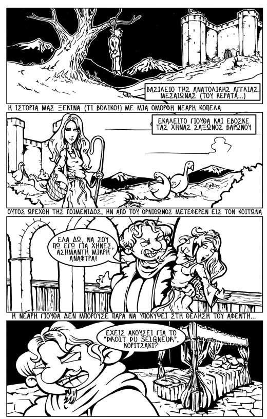 «Πάπισσα Ιωάννα», Λευτέρης Παπαθανάσης, εκδόσεις ΚΨΜ