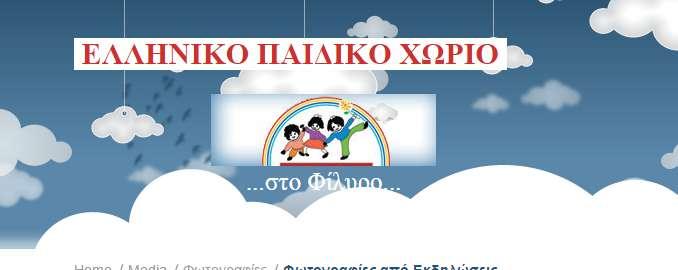 Το «Ελληνικό Παιδικό Χωριό» στο Φίλυρο