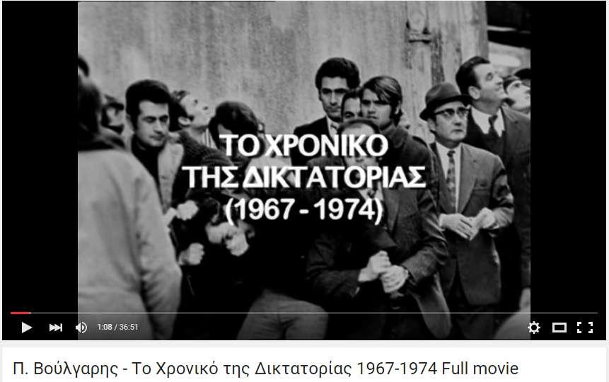 Παντελής Βούλγαρης: Το χρονικό της δικτατορίας (1967-1974)