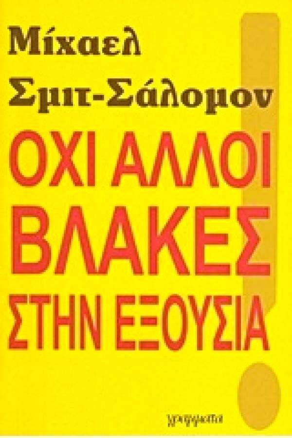 Μίχαελ Σμιτ – Σάλομον: «Όχι άλλοι βλάκες στην εξουσία», εκδόσεις «γράμματα», Αθήνα 2013