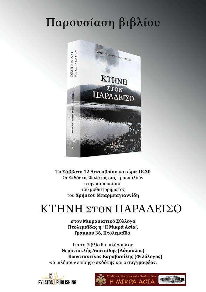 Το νέο μυθιστόρημα του Χρήστου Μπαρμπαγιαννίδη, «Κτήνη στον παράδεισο»