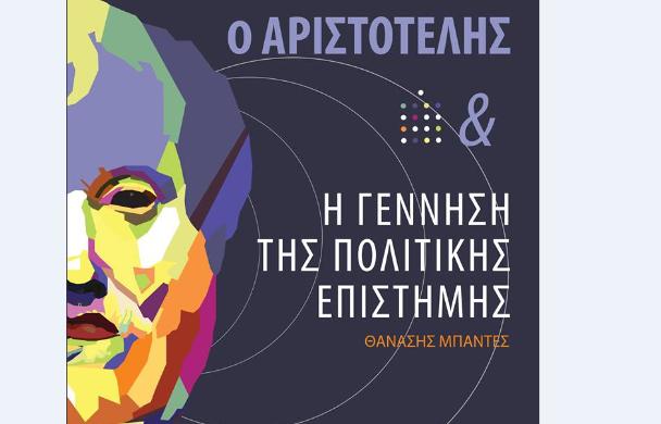 Η αναγκαιότητα ανάδειξης της Χαλκιδικής ως πατρίδας του Αριστοτέλη