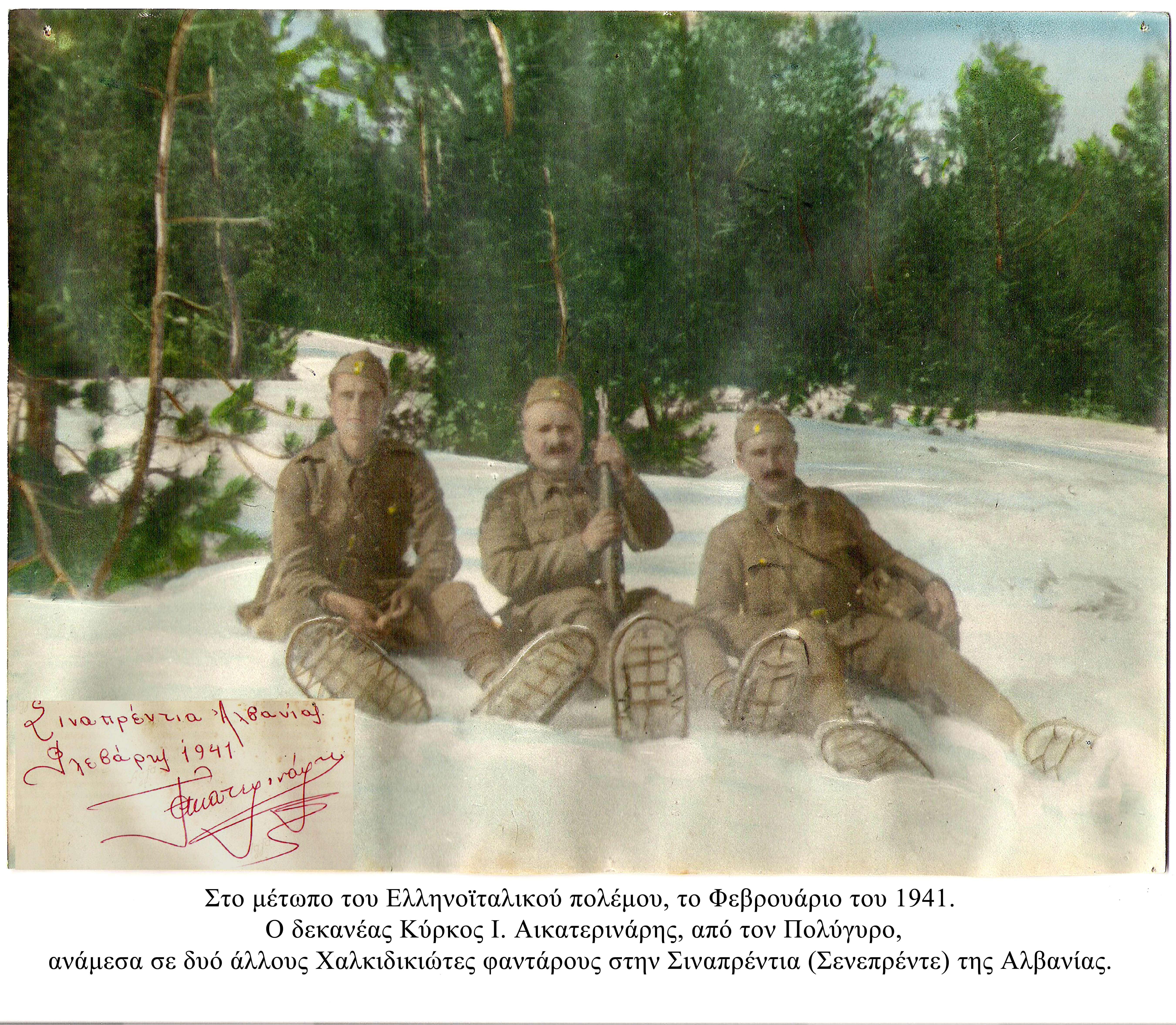 Αλβανία, 1941. Κύρκος Αικατερινάρης, στο κέντρο, ανάμεσα σε δύο στρατιώτες