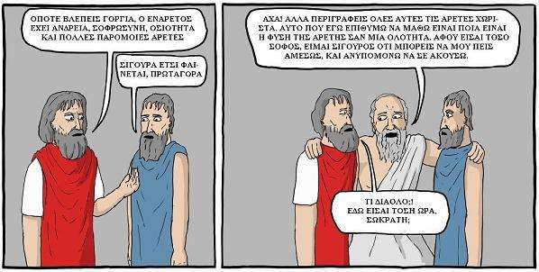 Η σωκρατική μέθοδος – existential comics
