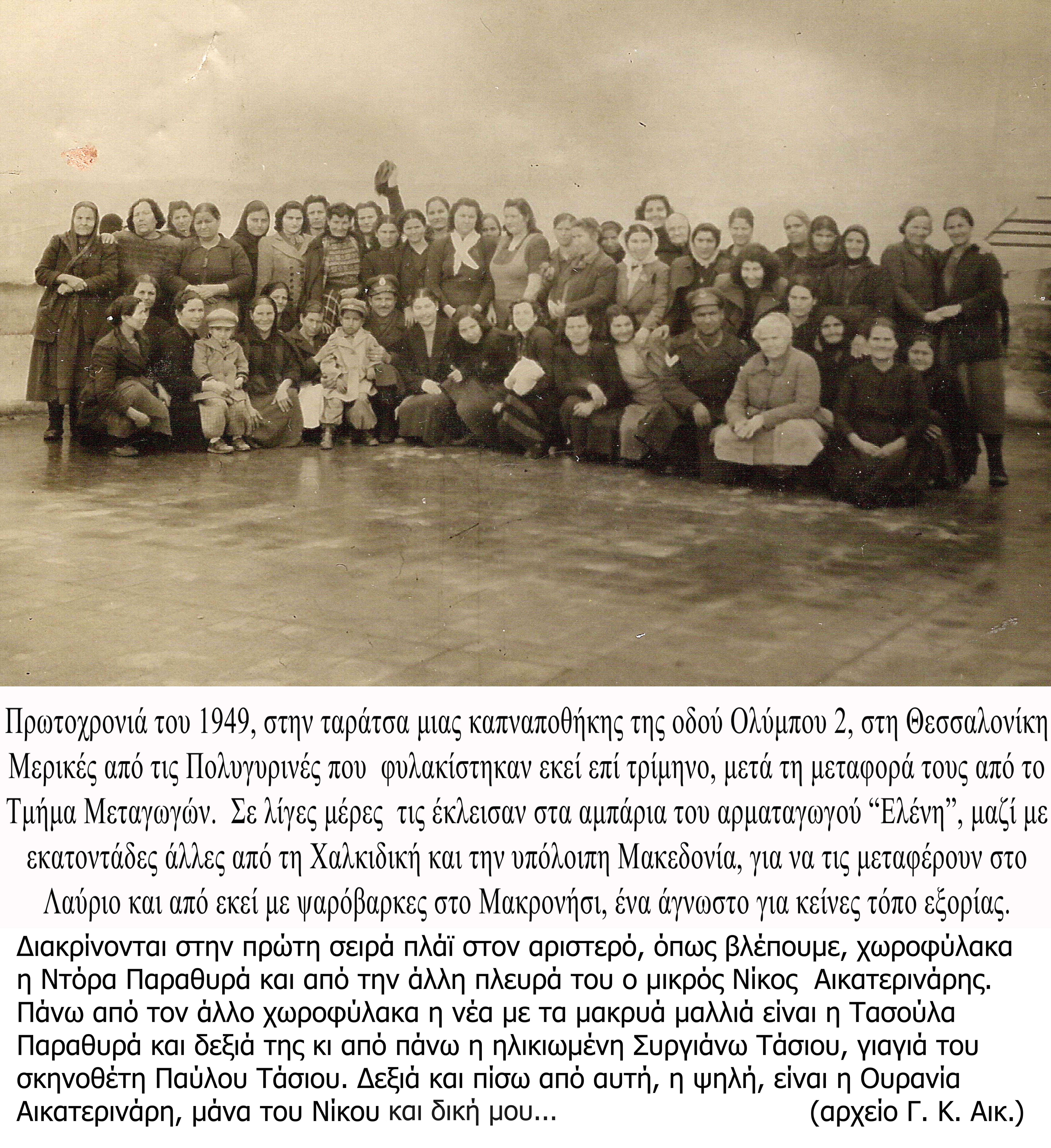 1949 Fykakismenes Halkidikις+2 mikra paidia b3