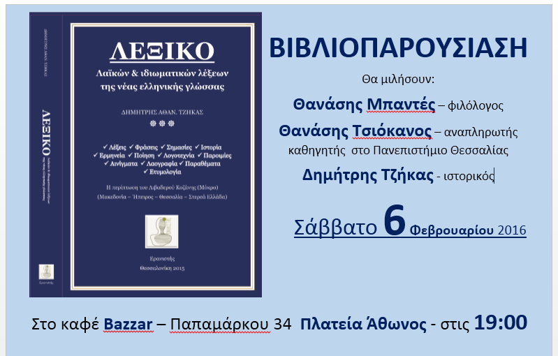Στο καφέ Bazzar – Παπαμάρκου 34 Πλατεία Άθωνος - στις 19:00