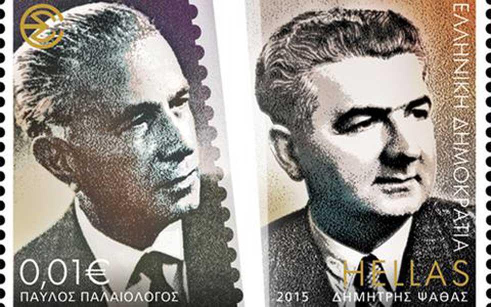 ελληνικό γραμματόσημο με τον Δημήτρη Ψαθά