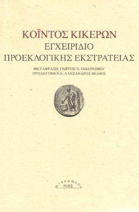Εξώφυλλο της ελληνικής έκδοσης