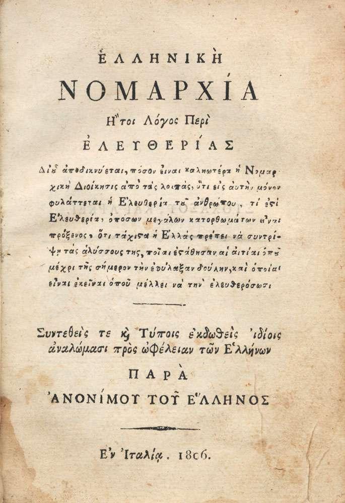 Ελληνική Νομαρχία, 1806
