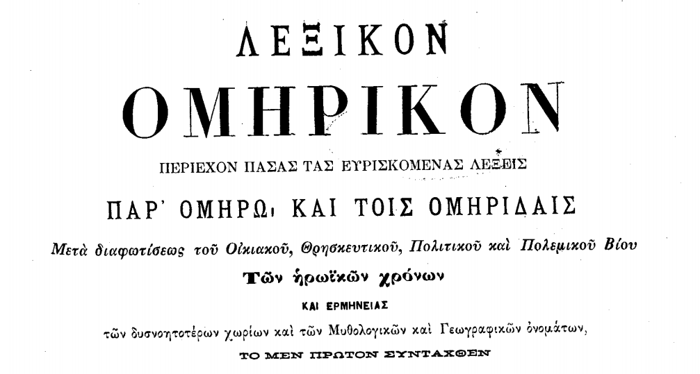 Κατεβάστε: Λεξικόν Ομηρικόν (pdf)