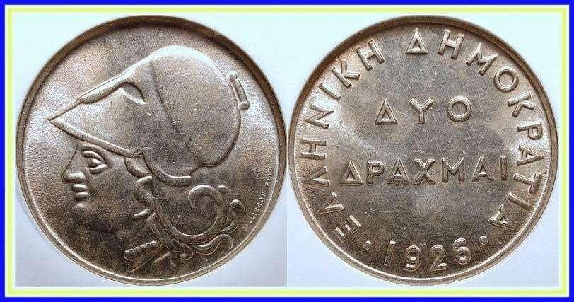 Ελληνικές δραχμές του 1926