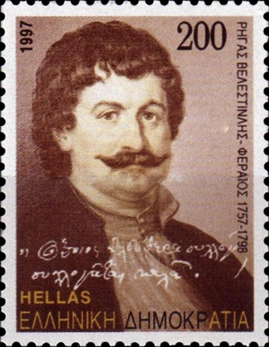 Ο Ρήγας Βελεστινλής ή Ρήγας Φεραίος (πραγματικό όνομα Αντώνιος Κυριαζής, 1757 - 24 Ιουνίου 1798) ήταν Έλληνας συγγραφέας, πολιτικός στοχαστής και επαναστάτης. Θεωρείται εθνομάρτυρας και πρόδρομος της Ελληνικής Επανάστασης του 1821. Ελληνικό γραμματόσημο