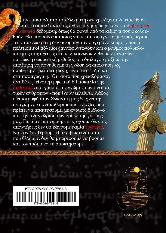 Το οπισθόφυλλο του βιβλίου