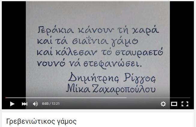 Δημήτρης Ρίγγος - Αρχείο
