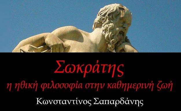 Συνέντευξη του Σαπαρδάνη Κωνσταντίνου για τον Σωκράτη