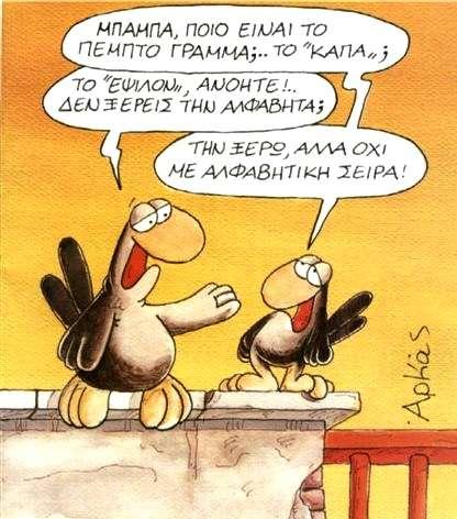 Ο Αριστοτέλης και το παιδαγωγικό χρέος του νομοθέτη