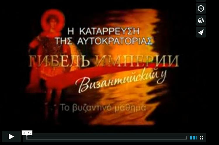 Ντοκιμαντέρ:  Η κατάρρευση της αυτοκρατορίας. Το Βυζαντινό μάθημα