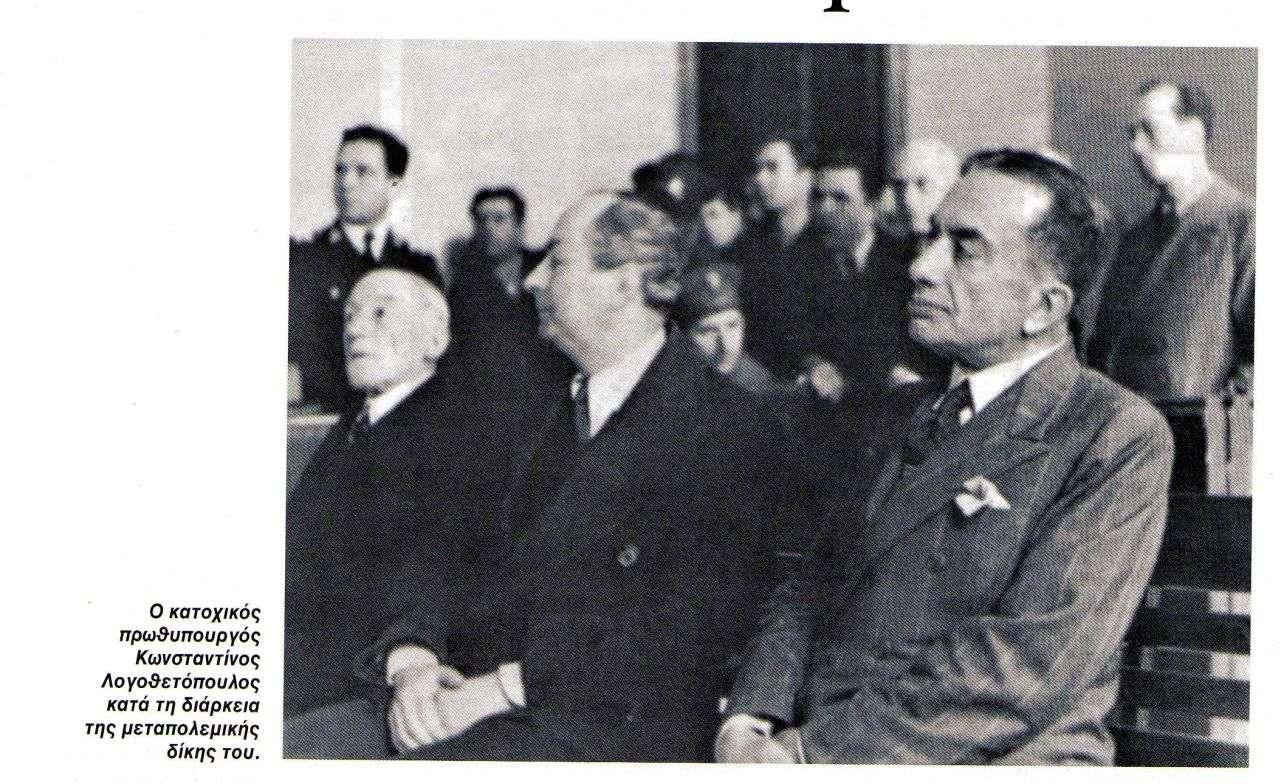 O Λογοθετόπουλος, κατοχικός πρωθυπουργός, στο δικαστήριο