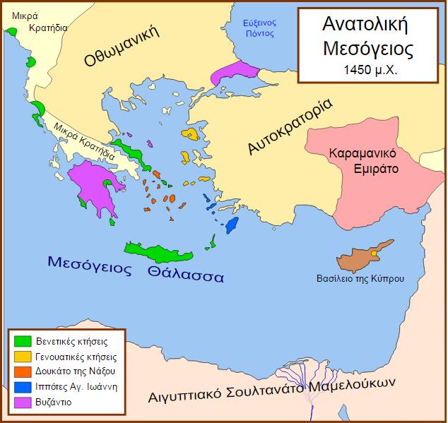 Η Βυζαντινή Αυτοκρατορία και η ευρύτερη περιοχή το 1450