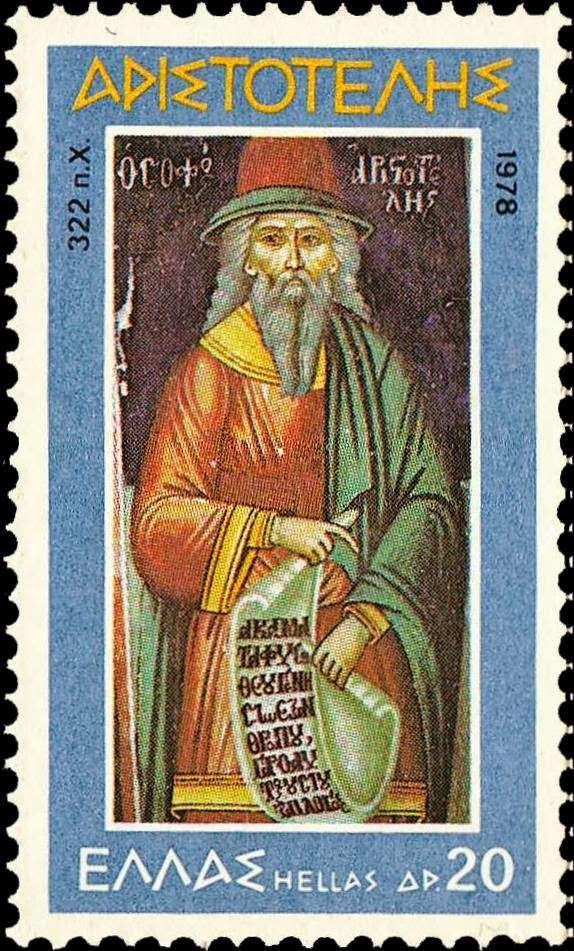 Ο Αριστοτέλης. Ελληνικό γραμματόσημο του 1978