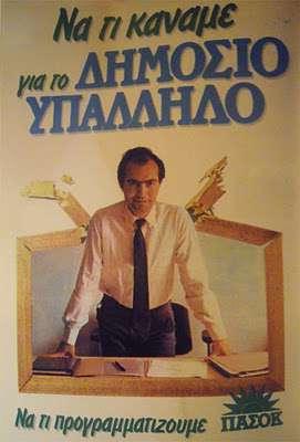 προεκλογική αφίσα του Πασόκ, δεκαετία 1980