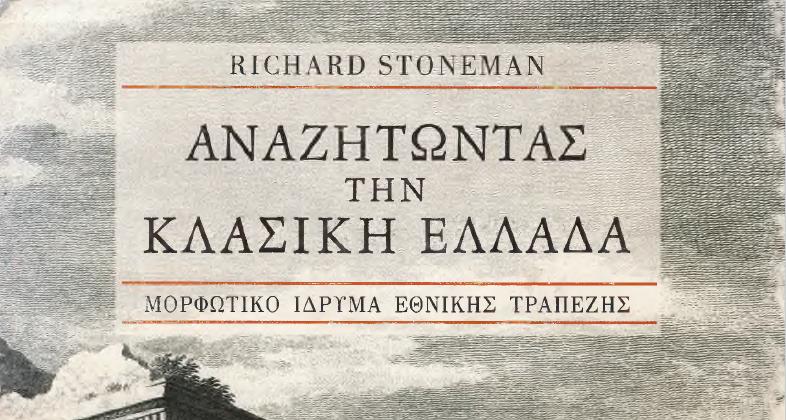 RICHARD STONEMAN: Αναζητώντας την κλασική Ελλάδα (PDF)