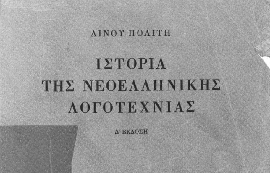 Λίνος Πολίτης: Ιστορία της Νεοελληνικής Λογοτεχνίας (PDF)