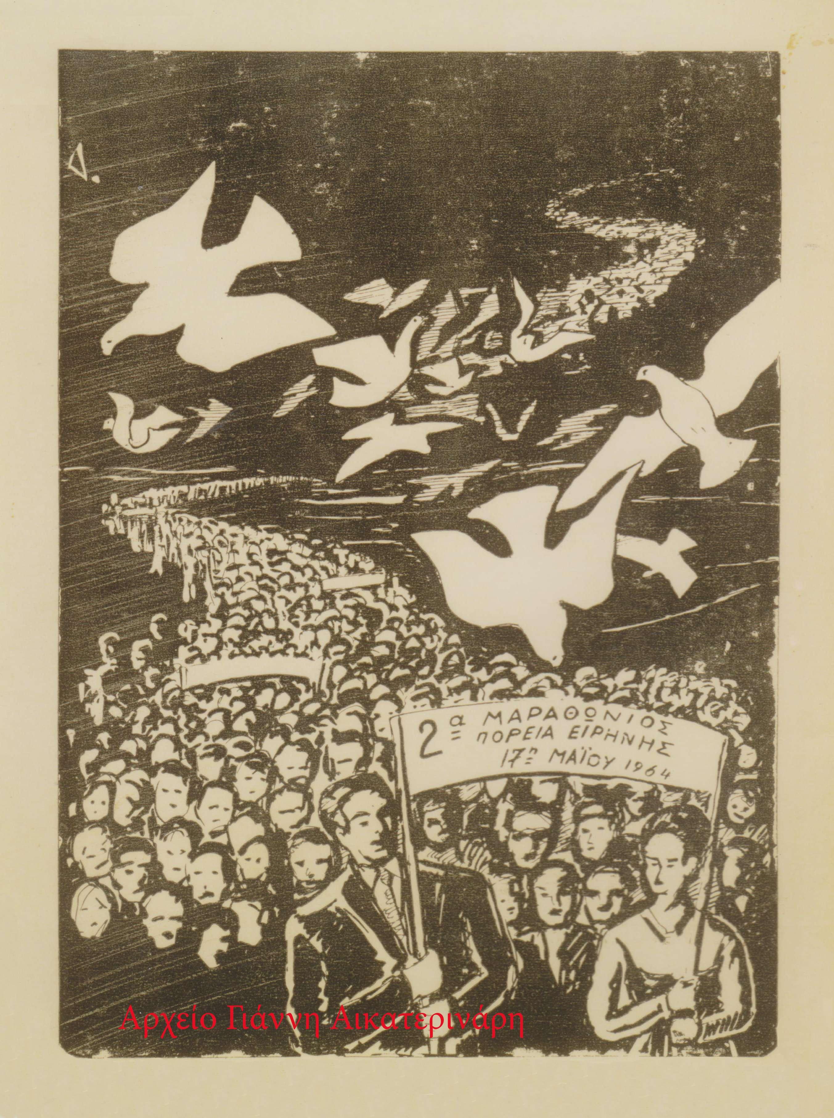 1964, Μαραθώνια πορεία ειρήνης