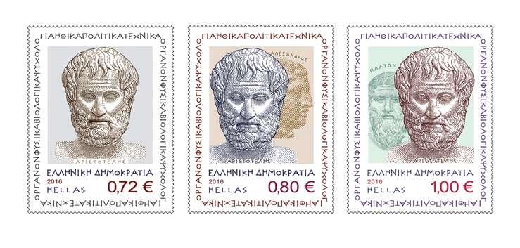 ελληνικά γραμματόσημα με τον Αριστοτέλη