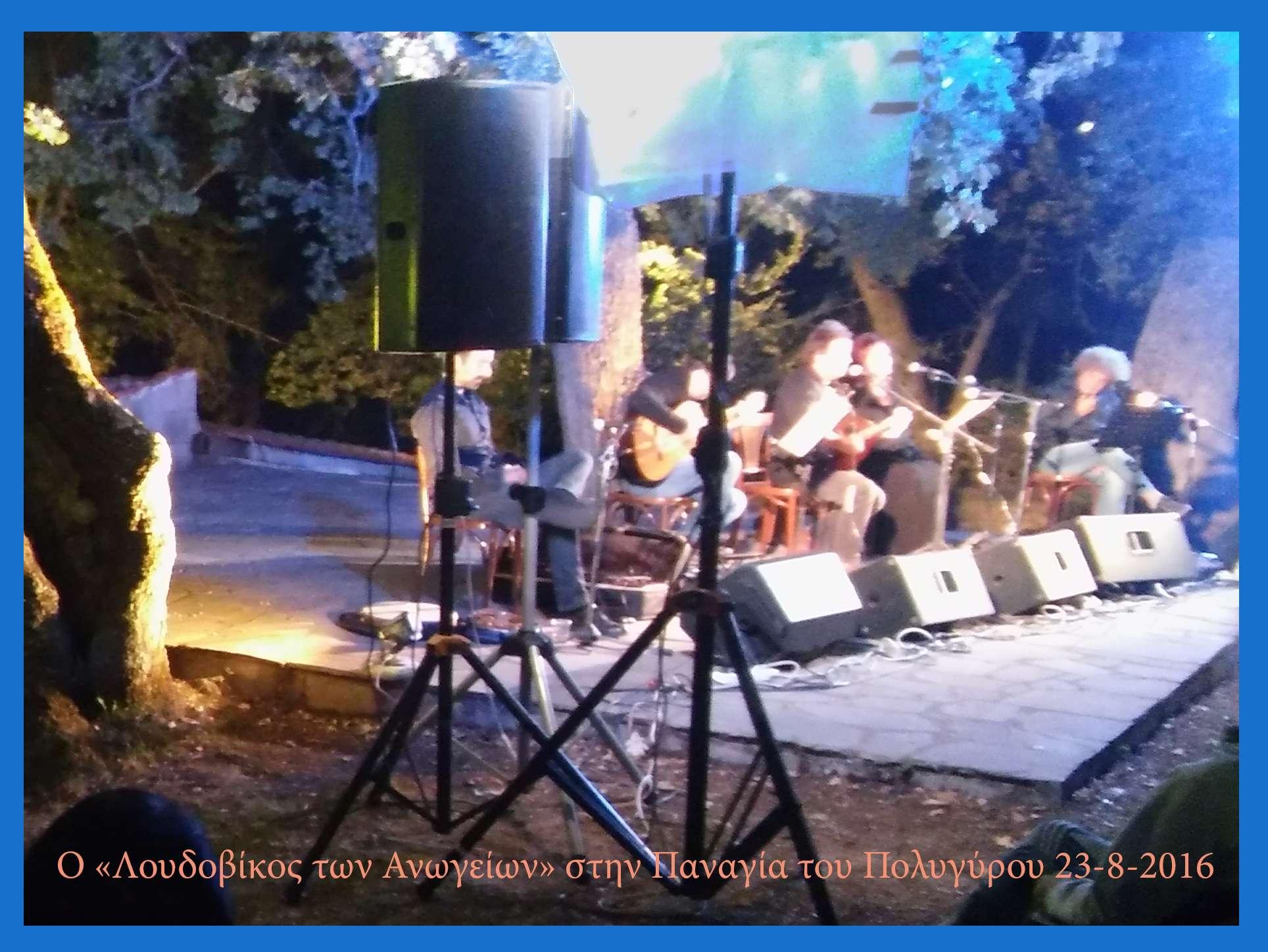 Ο Λουδοβίκος των Ανωγείων «συναντά» το Νίκο Μαμαγκάκη στην Παναγία Πολυγύρου
