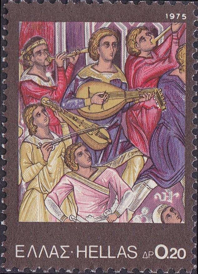 γραμματόσημο του 1975. Έκδοση Λαϊκά Μουσικά Όργανα (Βυζαντινοί μουσικοί)