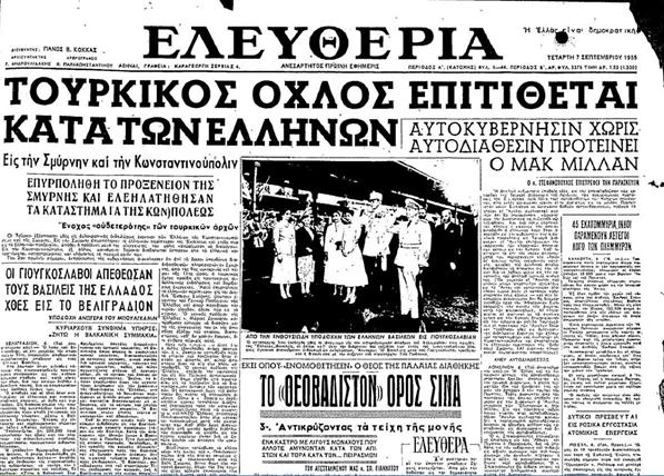 Σεπτεμβριανά 1955