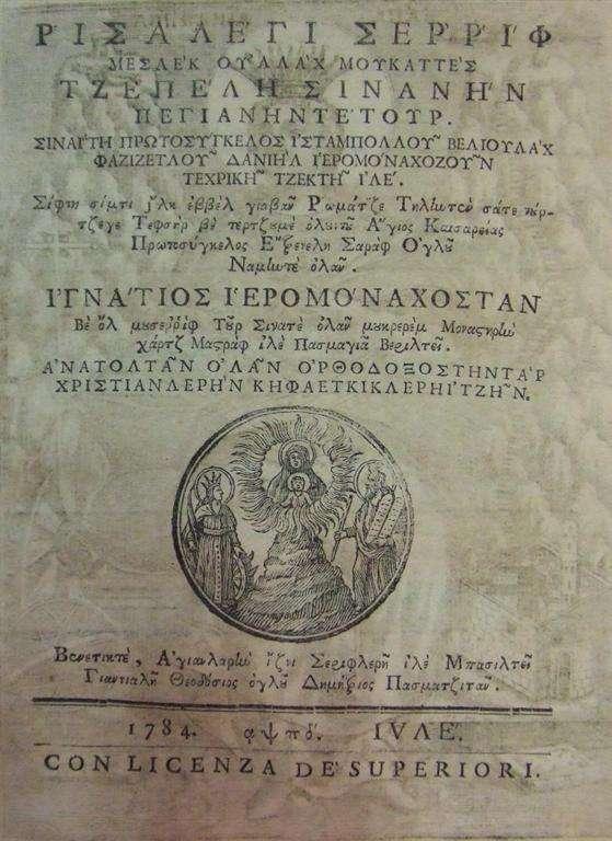 Καραμανλίδικα. Οι Καραμανλήδες έγραφαν την τουρκική γλώσσα με χαρακτήρες του ελληνικού αλφαβήτου