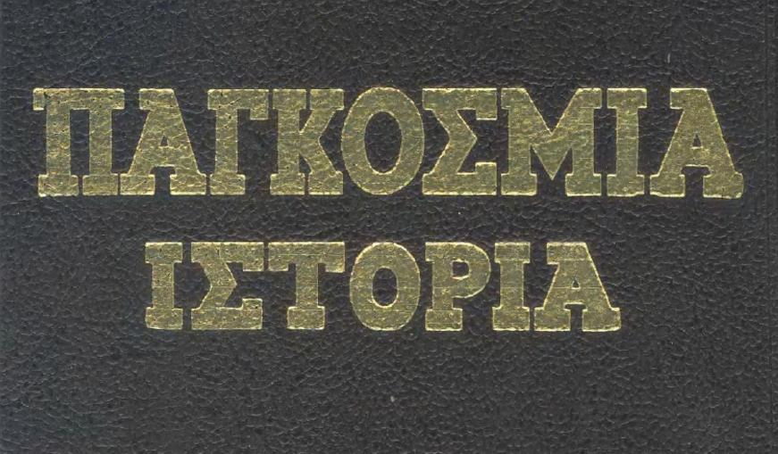 Κατεβάστε δωρεάν: Παγκόσμια Ιστορία της Ακαδημίας Επιστημών της ΕΣΣΔ (PDF)