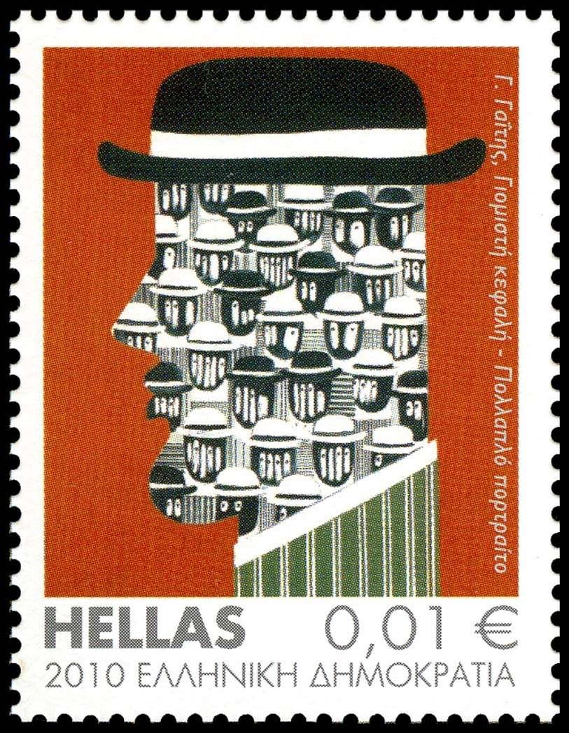 Γιάννης Γαΐτης 1968 Γεμιστή κεφαλή, ελληνικό γραμματόσημο