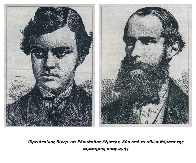 Fr. Vyner και Ed. Herbert