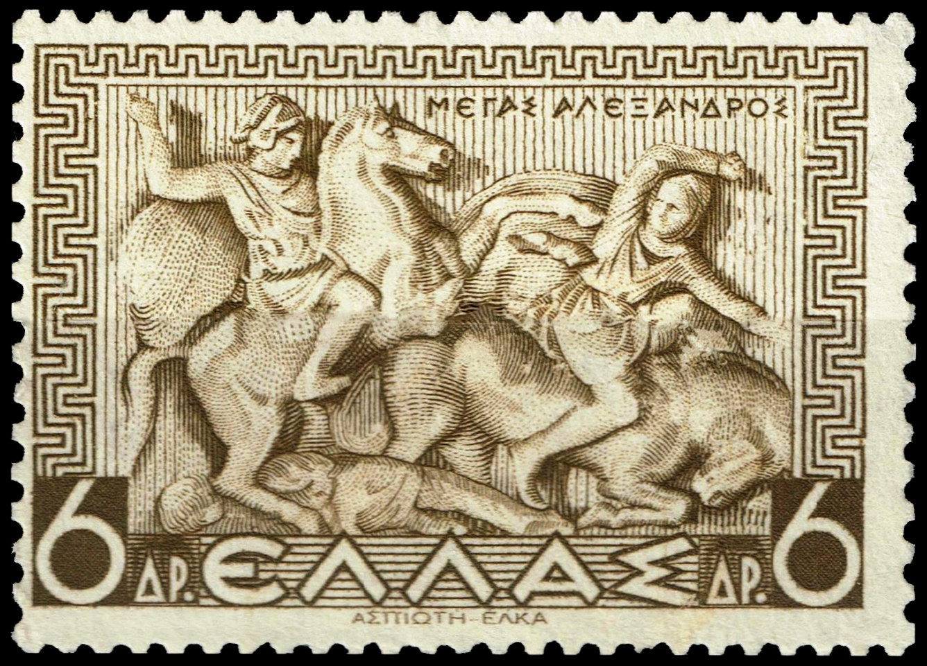 Ελληνικό γραμματόσημο, Μέγας Αλέξανδρος. 937 Έκδοση Ιστορική (Ανάγλυφο από το γλυπτό της Περγάμου)