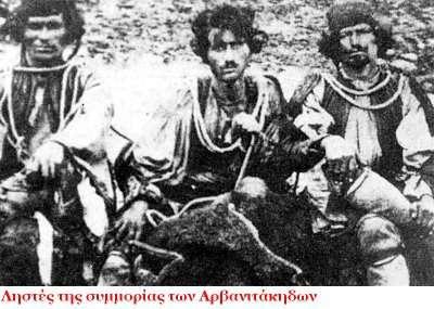 Φωτογραφία μελών της συμμορίας των Αρβανιτάκηδων