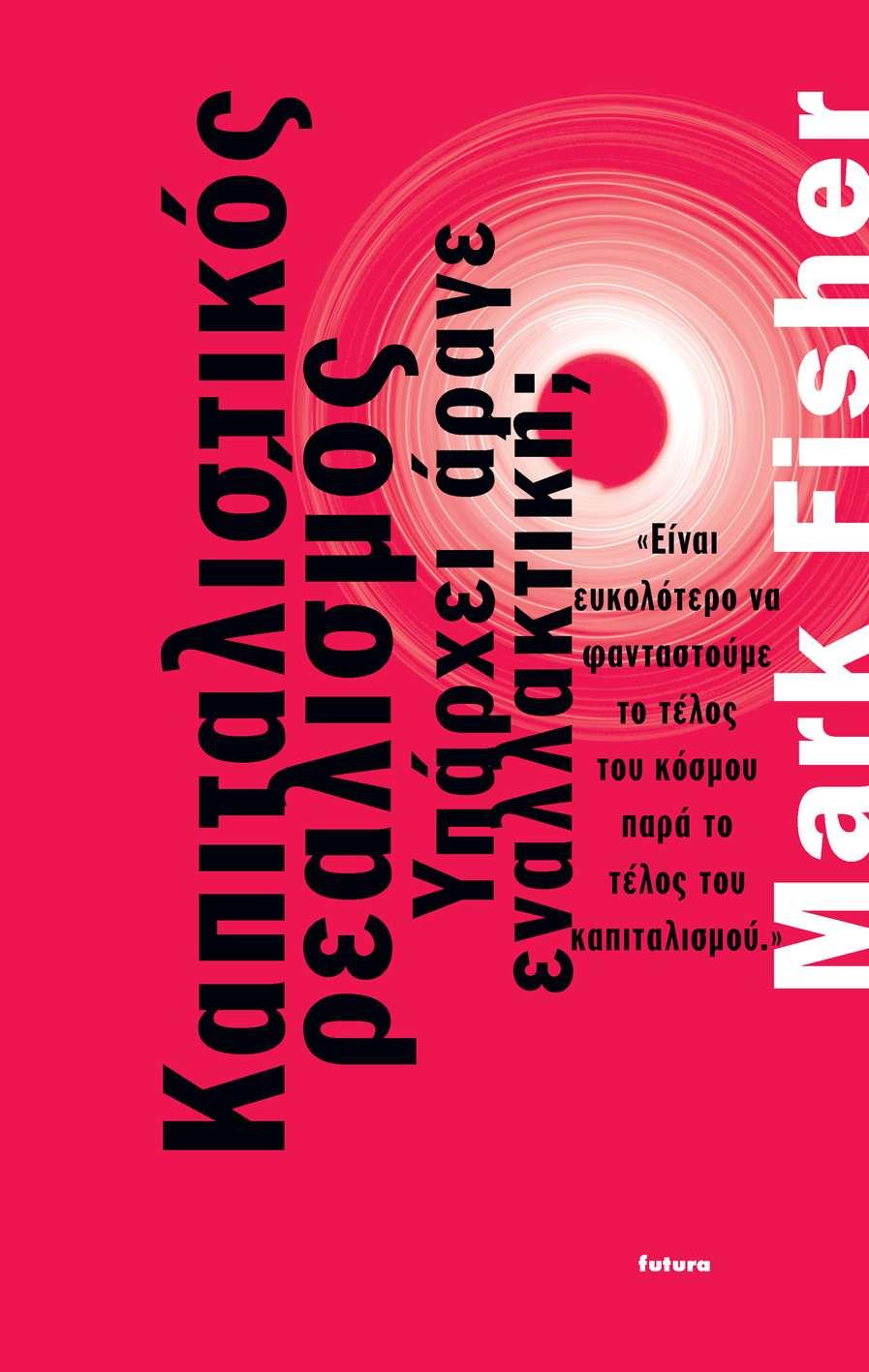 Καπιταλιστικός Ρεαλισμός (Εκδόσεις Futura)