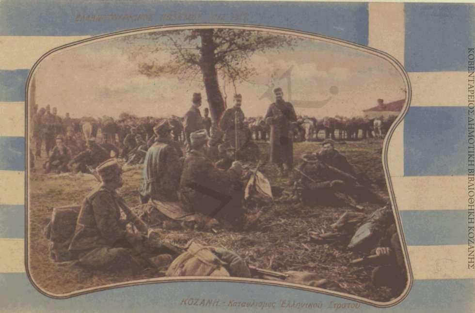 Ελληνικός στρατός στην Κοζάνη (1912)