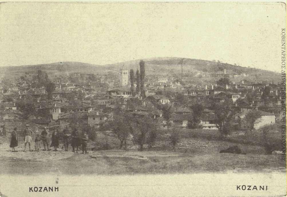 Η παλιά Κοζάνη (πιθανόν στις αρχές του 20ου αιώνα)